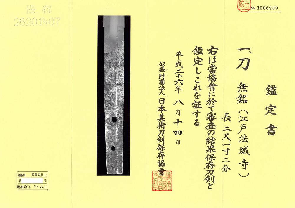 刀 無名(江戸法城寺) Katana[Edo...